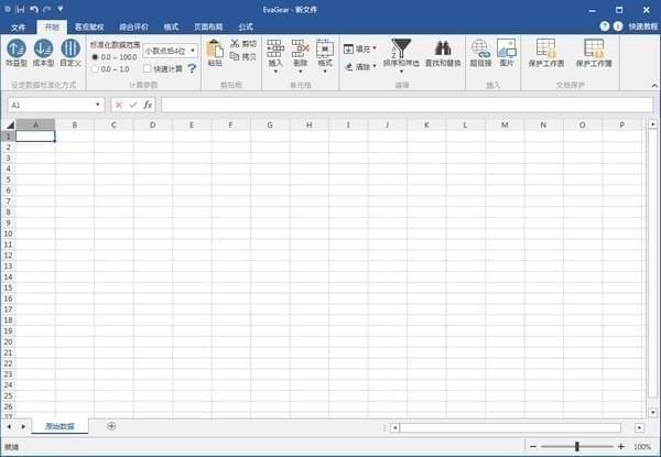 EvaGear(客观评价辅助软件)下载