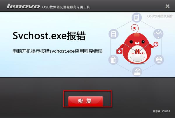 svchost.exe报错修复工具下载