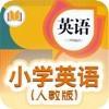 人教爱阅英语app