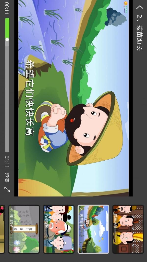 儿童故事城堡软件截图2