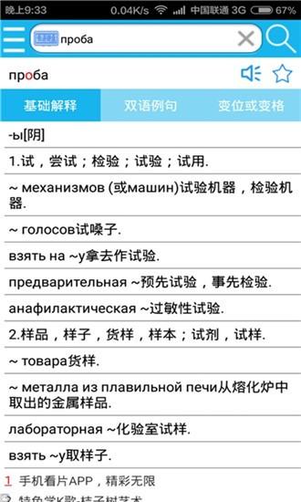 俄语翻译快查软件截图3