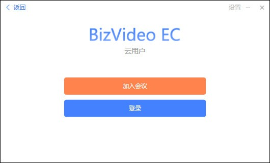BizVideo EC(会畅通讯视频会议软件)下载