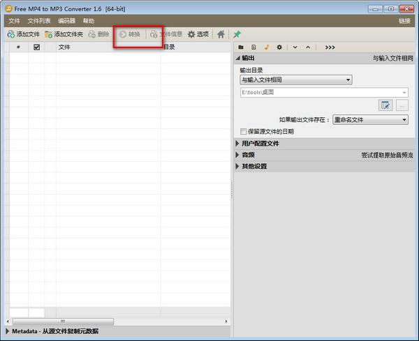 Free MP4 to MP3 Converter(MP4转换MP3工具)下载