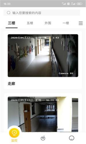 K12校园学校端软件截图3