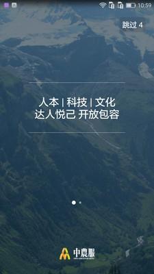 中农服网校软件截图0
