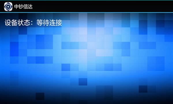 中钞信达软件截图3