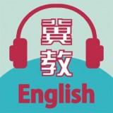 冀教学英语