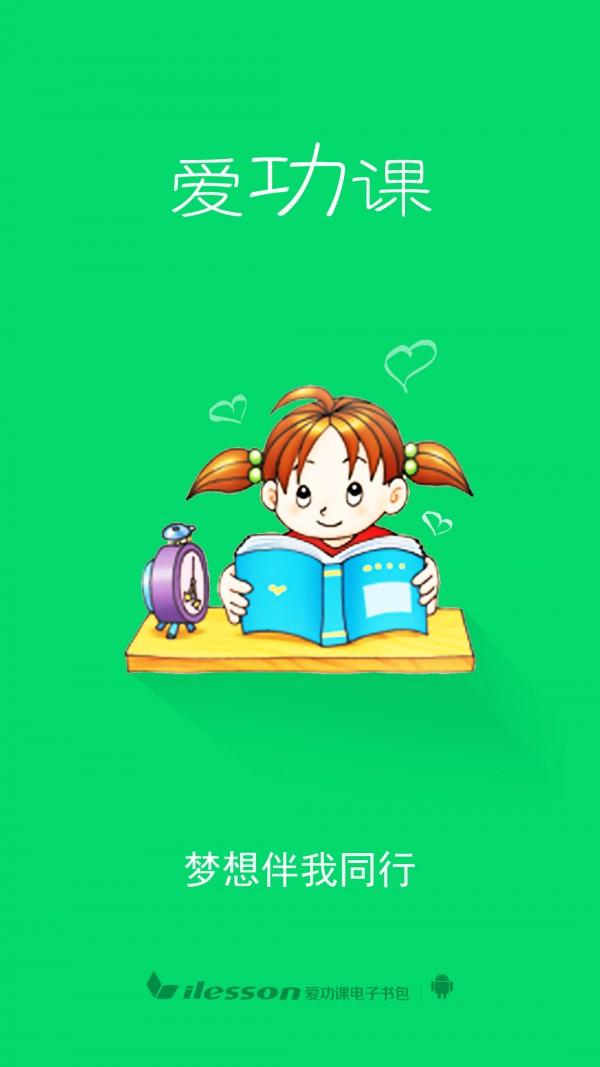 爱功课电子书包