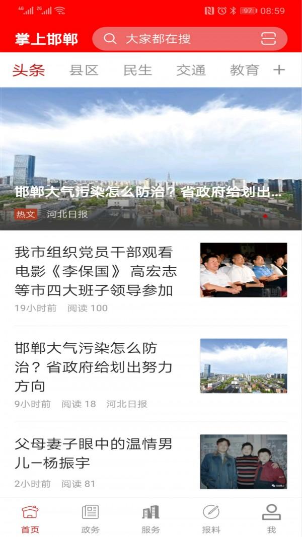 邯郸市空中课堂软件截图2