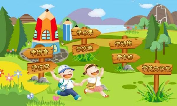 宝宝学习巴士游戏乐园软件截图1