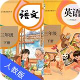 三年级语文英语下册
