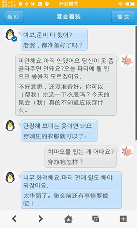 轻松说韩语