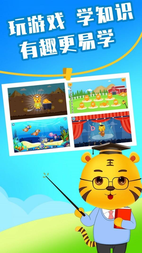 儿童小游戏大全软件截图3
