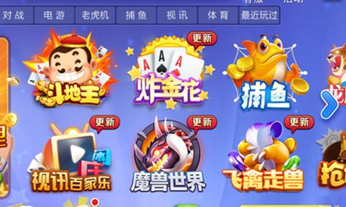 棋牌娱乐精选手机版娱乐app
