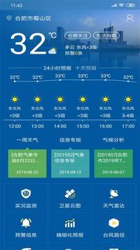 合肥天气软件截图2