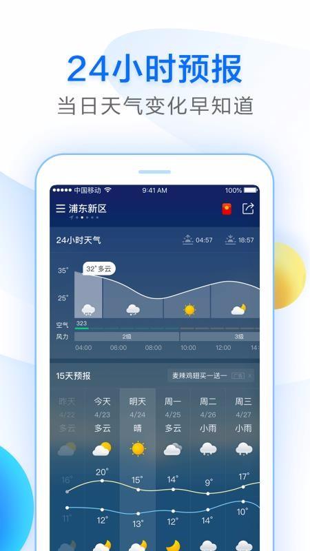 15天天气预报软件截图1