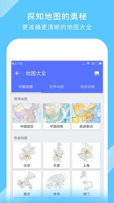 中国地图全图可放大软件截图0