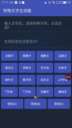 王者荣耀最新空白代码软件截图1