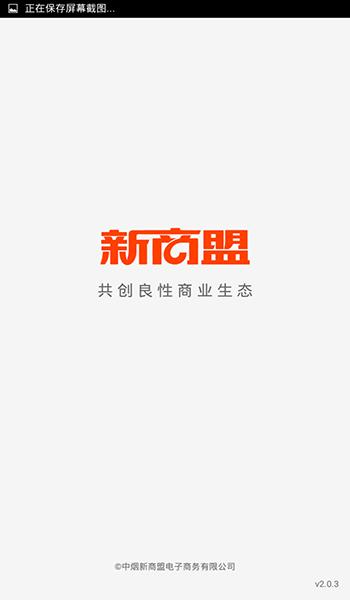 中烟新商盟软件截图1