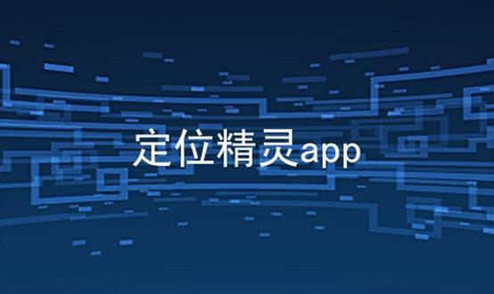 定位精灵app