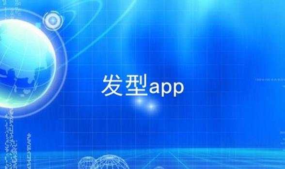 发型app