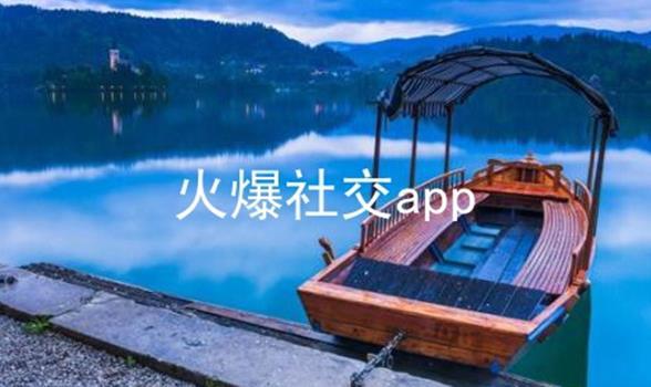 火爆社交app