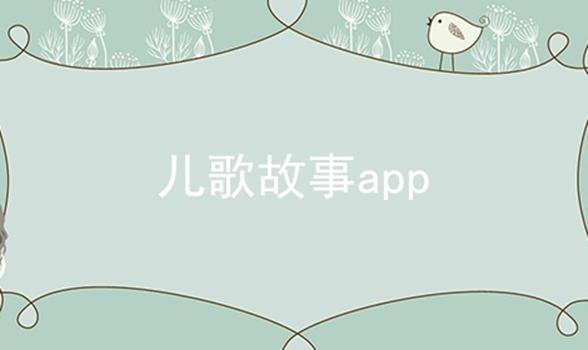 儿歌故事app软件合辑