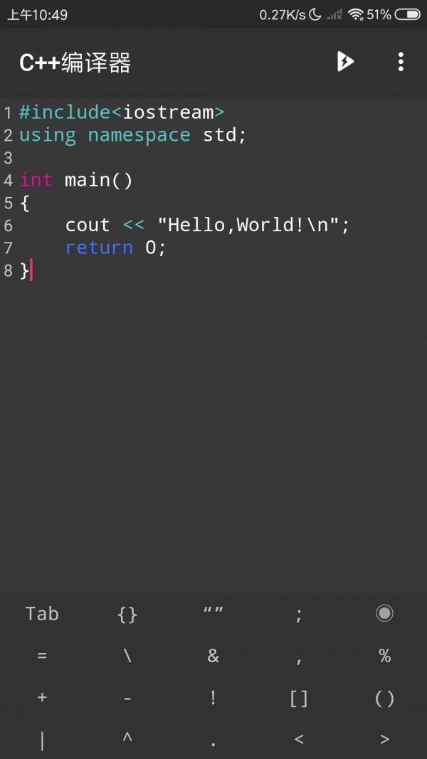 c++编译器