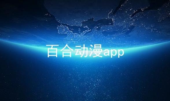 百合动漫app软件合辑