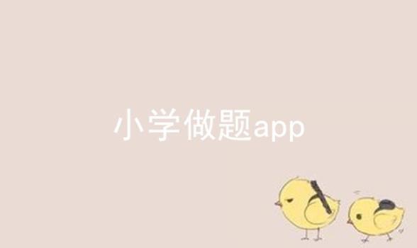 小学做题app