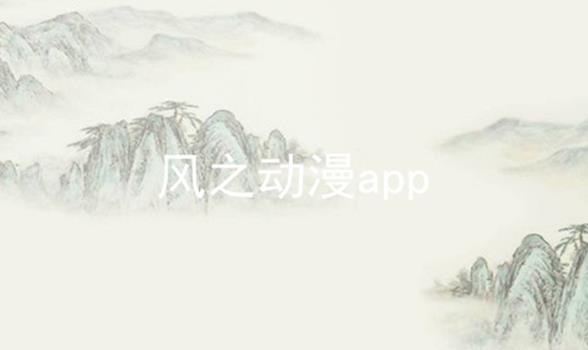 风之动漫app软件合辑