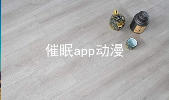 催眠app动漫