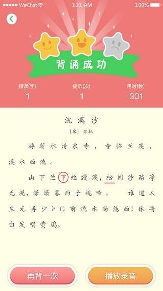 东东教育软件截图2