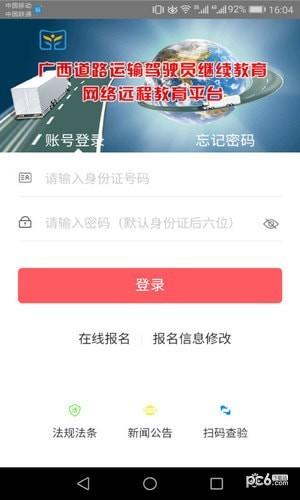 广西运政教育软件截图0