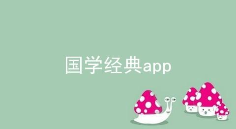 国学经典app软件合辑