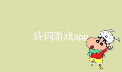 诗词游戏app软件合辑