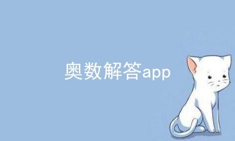 奥数解答app