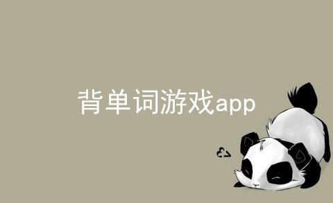 背单词游戏app软件合辑