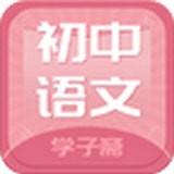 初中语文斋