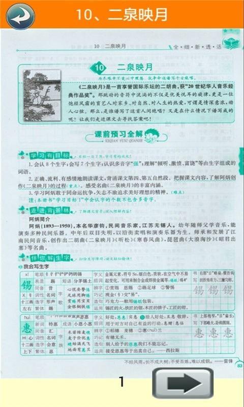 五年级语文下册全解苏教版