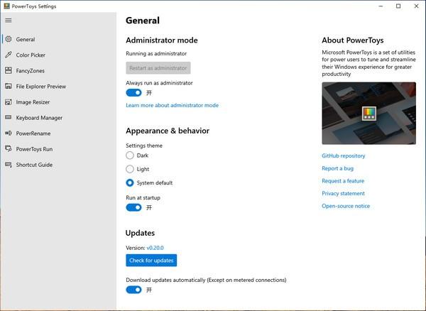 PowerToys(微软小工具)下载