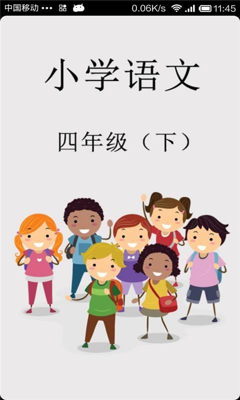 语文作业学习四年级下