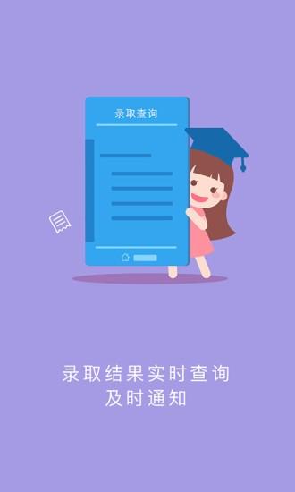 江西省教育考试院软件截图2