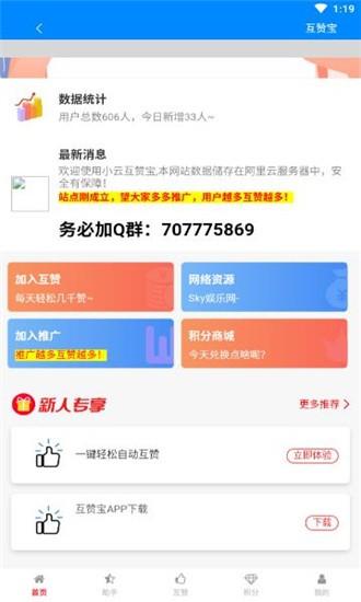 QQ互赞宝软件截图0