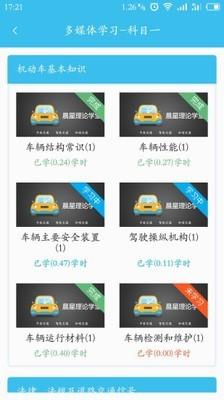 晨星交通理论宝软件截图1
