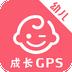 成长GPS幼儿版