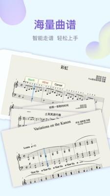 Find智慧钢琴