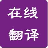 多国语言在线翻译语音大全app