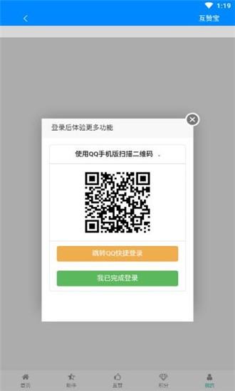 QQ互赞宝软件截图1