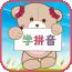 儿童学拼音app